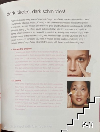 Sephora: The Ultimate Guide to Makeup, Skin, and Hair from the beauty authority (Допълнителна снимка 3)