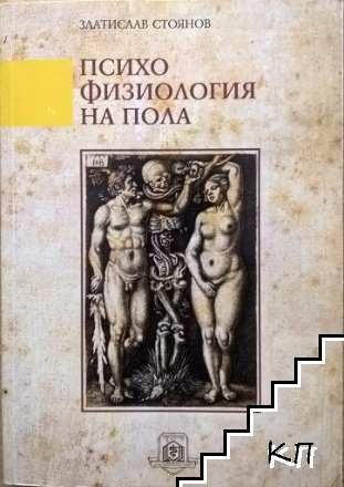 Психофизиология на пола