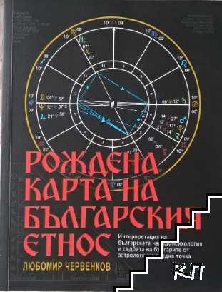 Рождена карта на българския етнос