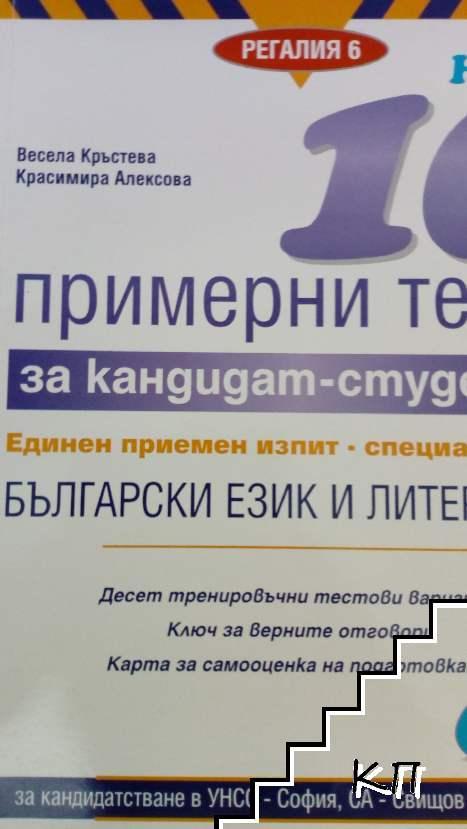 10 примерни теста за кандидат-студенти. Български език и литература
