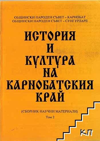 История и култура на Карнобатския край. Том 2