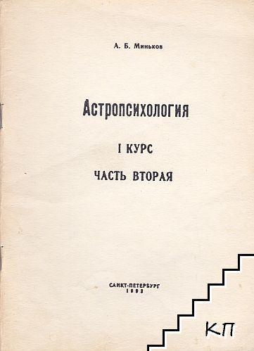 Астропсихология. 1. курс. Часть 2
