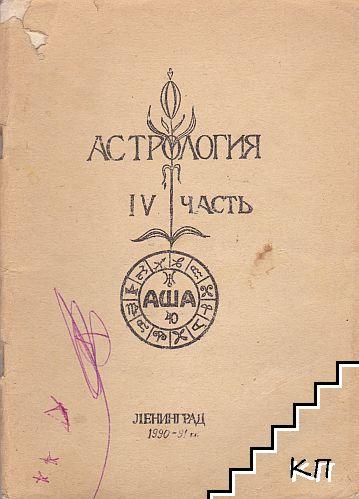 Астрология. Часть 4