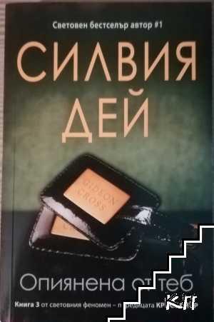 Кросфайър. Книга 3: Опиянена от теб