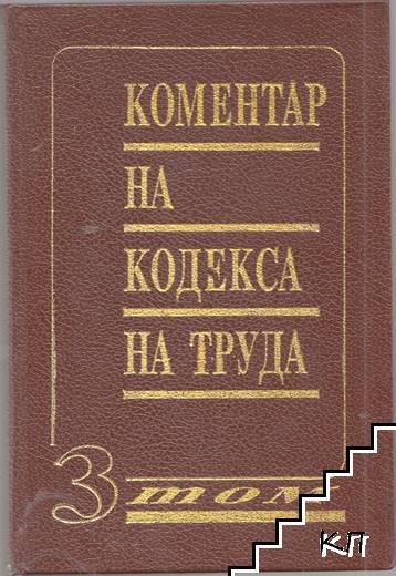 Коментар на Кодекса на труда. Том 3