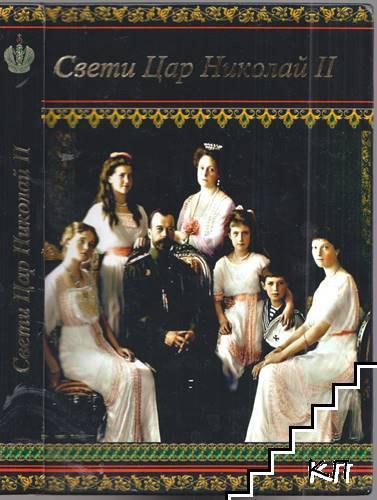 Свети Цар Николай II