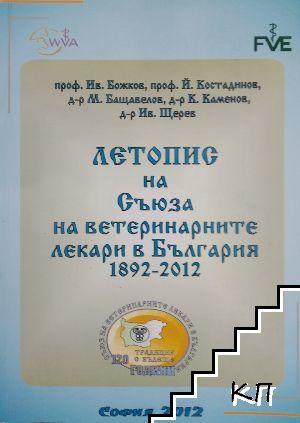 Летопис на Съюза на ветеринарните лекари в България 1892-2012
