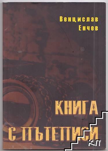 Книга с пътеписи