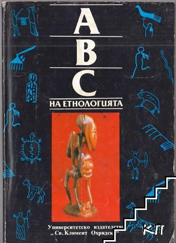 ABC на етнологията. Том 1: Антология на науката за човека, културата и обществото