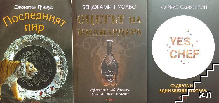 Кулинарни романи. Комплект от 3 книги
