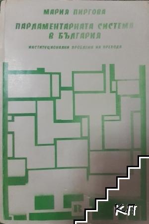 Парламентарната система в България