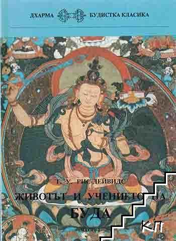 Животът и учението на Буда. Част 2