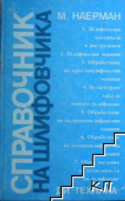 Справочник на шлифовчика