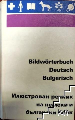 Bildwörter Deutsch und Bulgarisch / Илюстрован речник на немски и български език
