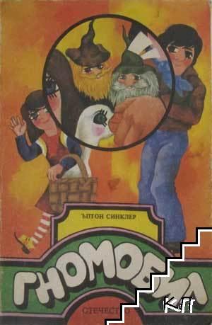 Гномобил
