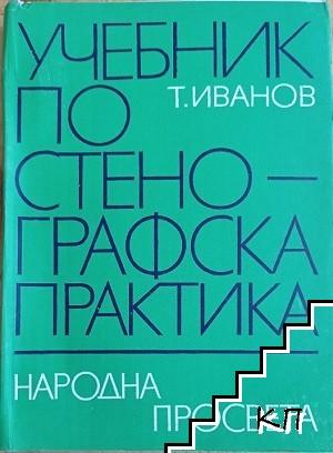 Учебник по стенографска практика