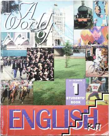 A World of English. Students Book 1: Units 8-15
