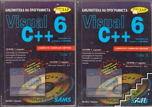 Visual 6 C++. Том 1-2