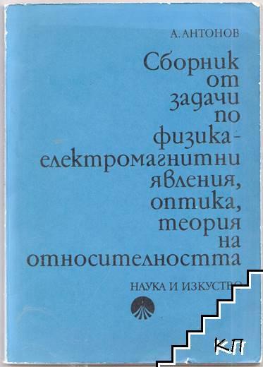 Сборник от задачи по физика - електромагнитни явления, оптика, теория на относителността