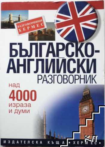 Българско-английски разговорник