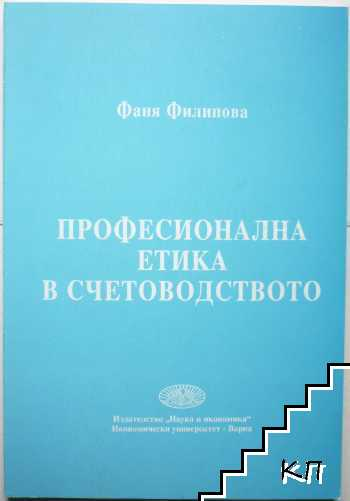 Професионална етика в счетоводството