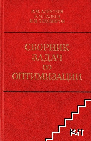 Сборник задач по оптимизации