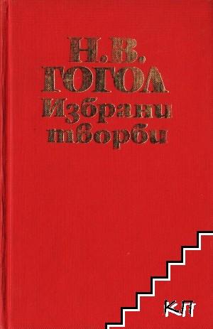 Избрани творби в три тома. Том 1: Вечери в селцето край Диканка; Миргород