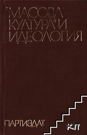 """Масова култура"" и идеология"