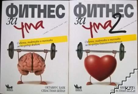 Фитнес за ума. Част 1-2