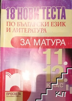 18 нови теста по български език и литература за матура 11.-12. клас