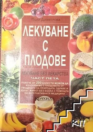 Лекуване без лекарства. Част 5: Лекуване с плодове