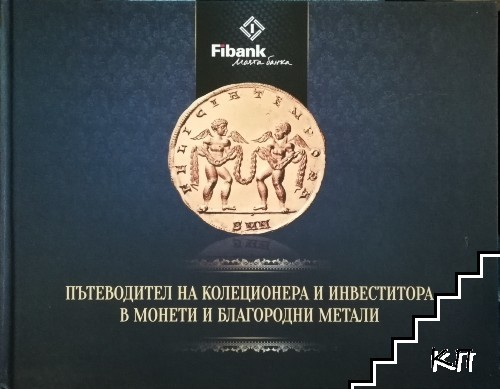 Пътеводител на колекционера и инвеститора в монети и благородни метали
