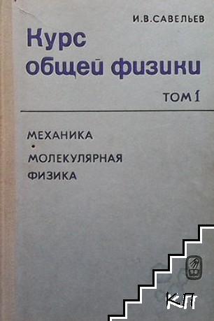 Курс общей физики. Том 1