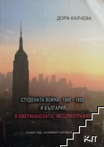 Студената война 1945-1950 и България в американската историография