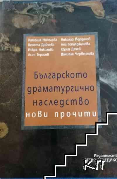 Българското драматургично наследство: Нови прочити
