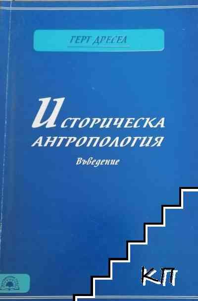 Историческа антропология
