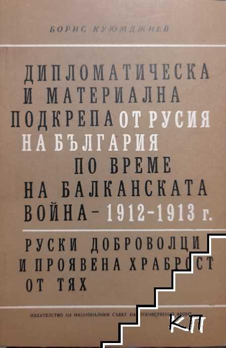 Дипломатическа и материална подкрепа от Русия на България по време на Балканската война 1912-1913 г.
