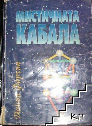 Мистичната Кабала