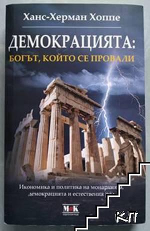 Демокрацията: богът, който се провали