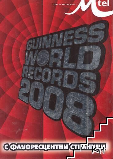 Световните рекорди на Гинес за 2008