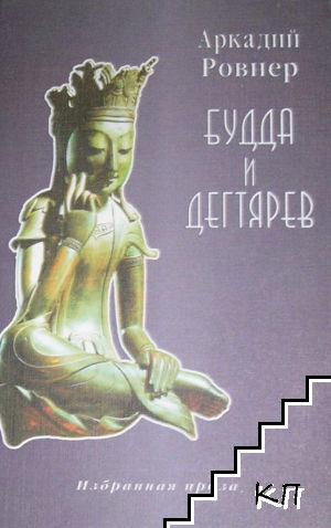 Избранная проза: Том 1: Будда и Дегтярев