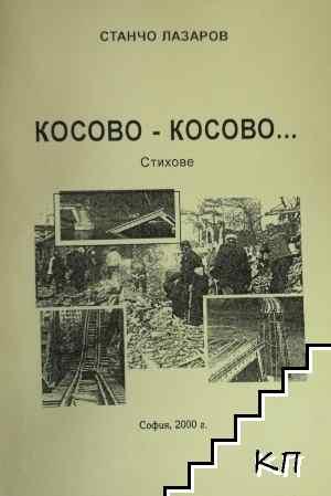 Косово-Косово...