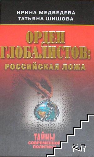 Орден глобалистов. Российская ложа