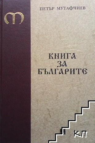 Книга за българите. Книга 1: Минало