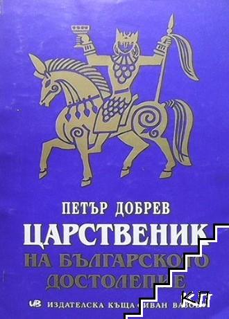 Царственик на българското достолепие