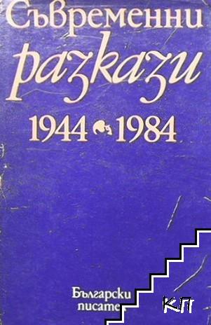 Съвременни разкази 1944-1984