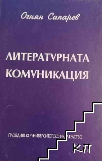 Литературната комуникация