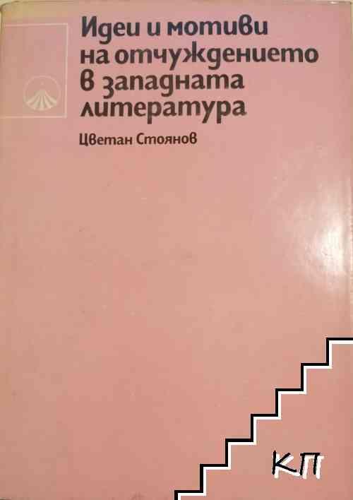 Идеи и мотиви на отчуждението в западната литература. Том 1