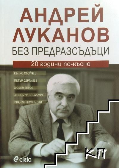 Андрей Луканов без предразсъдъци
