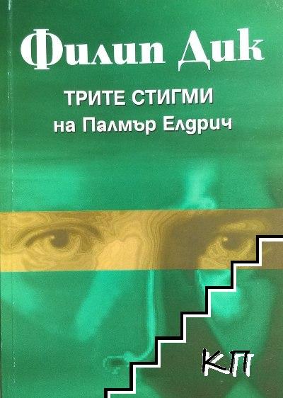 Трите стигми на Палмър Елдрич